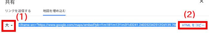 HTMLをコピー