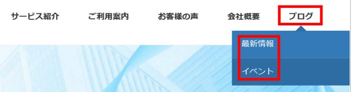 グローバルメニューに「ブログ」が追加される