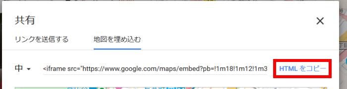 GoogleマップのHTMLをコピー