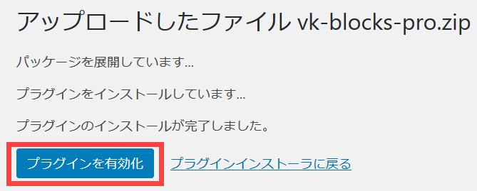VK Blocks Proの有効化