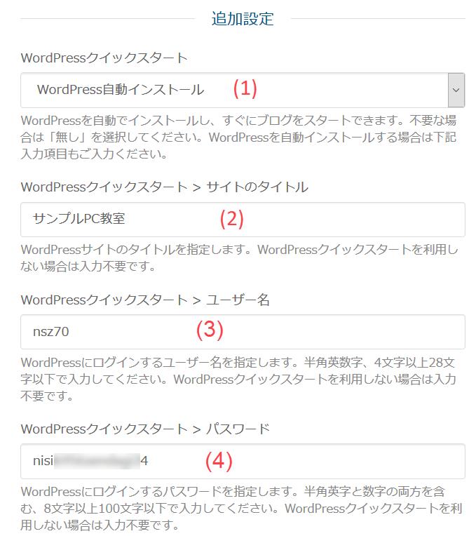 WordPressクイックスタートの設定