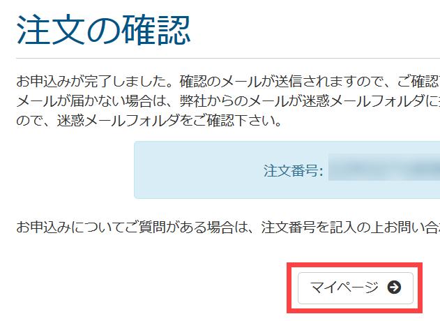 「マイページ」をクリック
