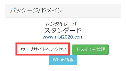 「ウェブサイトへアクセス」をクリック