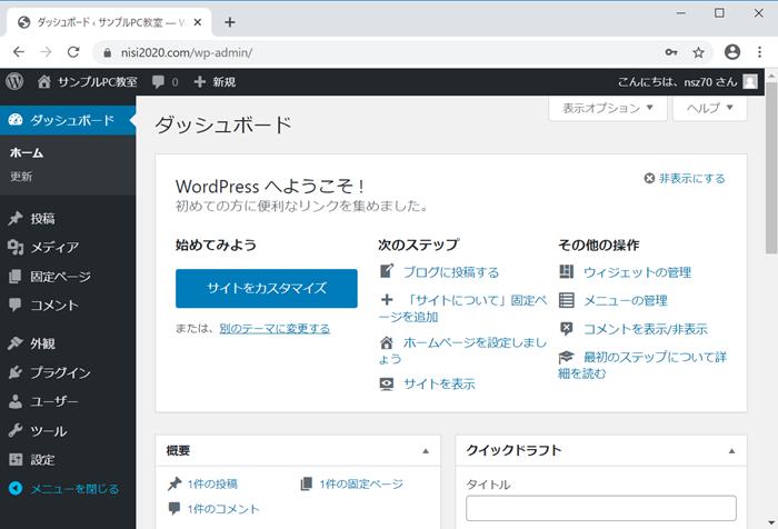 WordPressのダッシュボードにアクセス
