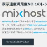 WordPressクイックスタート(mixhost)の使い方