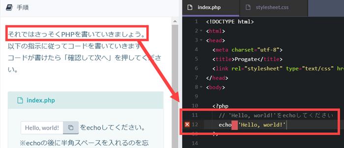 演習で実際にコード入力