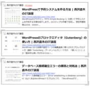 ブログカードを作成・カスタマイズできるPz-LinkCardプラグイン