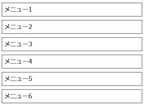 「flex-direction: column」で要素が縦並びに