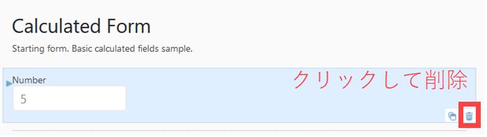「Number」を削除