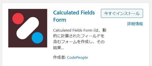 Calculated Fields Formプラグインのインストール