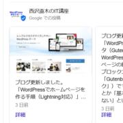 WordPressの投稿時にGoogleマイビジネスに自動共有する方法