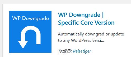 WP Downgradeプラグインのインストール