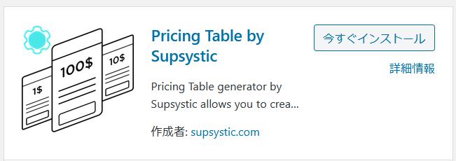 Pricing Table by Supsysticプラグインのインストール