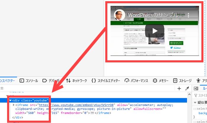 YouTubeのiframeがdivタグで囲まれる