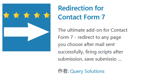 Redirection for Contact Form 7プラグインのインストール