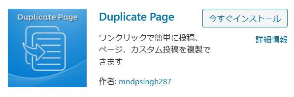 投稿や固定ページを複製できるDuplicate Page