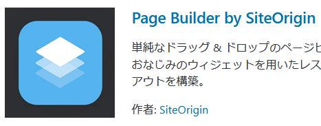 Page Builder by SiteOriginプラグインのインストール