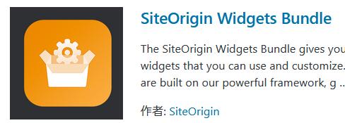 SiteOrigin Widgets Bundleプラグインのインストール