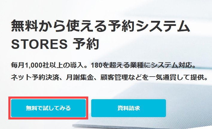 STORES予約の無料試用