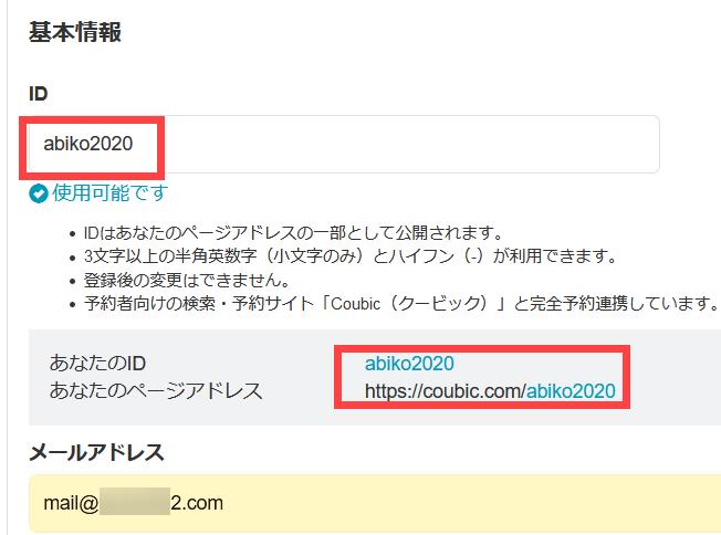 ユーザー登録(ID設定)