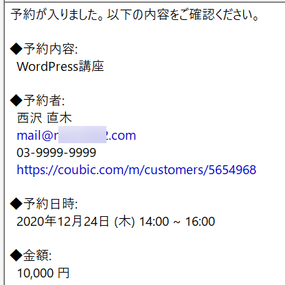 予約確認メール(管理者宛て)