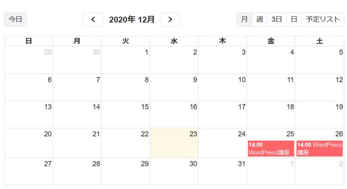 WordPressに予約カレンダーが表示される