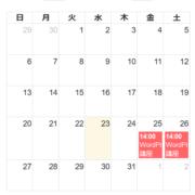 WordPressに予約カレンダーを設置できる「STORES予約」