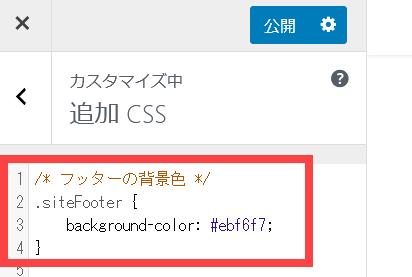 CSSをコピーペースト