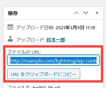 ファイルのURLをコピー