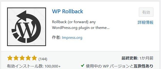 WP Rollbackプラグインのインストール