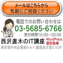 西沢直木のIT講座にメール