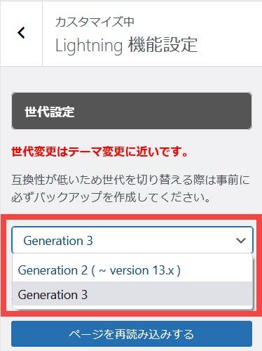 G2・G3を選択できる「Lightning G3」