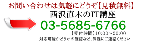 WordPress個別サポート電話