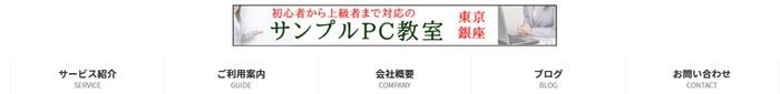 タイトル中央 & ナビ貫通(ロゴおよびグローバルメニューをセンタリング)