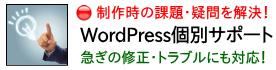 WordPress個別サポート