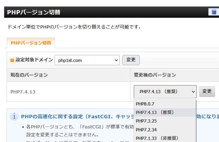 PHPバージョン切り替えメニュー(エックスサーバーの例)